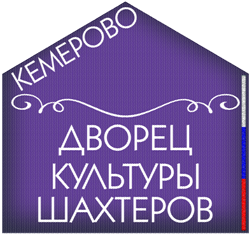 Логотип МАУ Дворец Культуры шахтеров